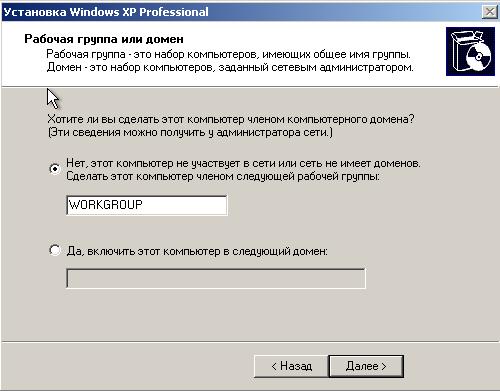 установить windows xp на нетбук