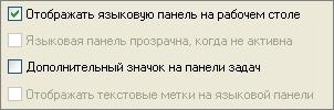 win xp языковая панель