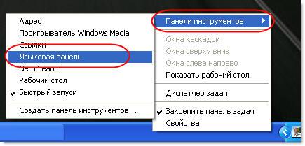 windows xp пропала языковая панель