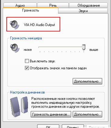 Драйвер для звука на windows xp скачать