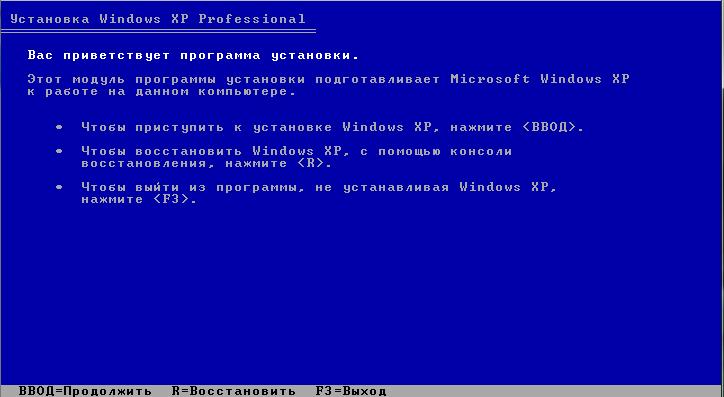windows xp восстановление системных файлов