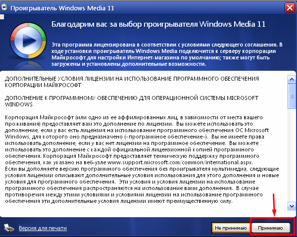 проигрыватель для windows xp