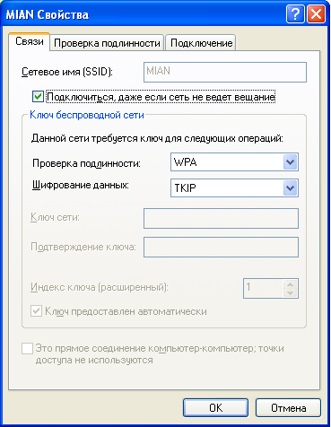 win xp wifi настройка