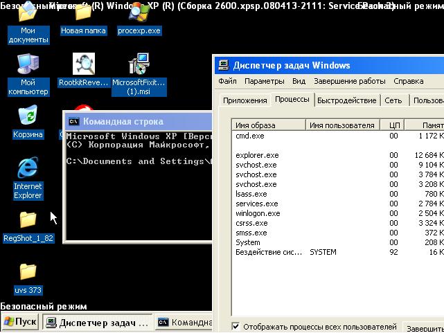 windows xp грузится только в безопасном режиме