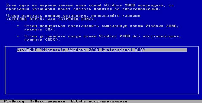 виндовс xp восстановление системы