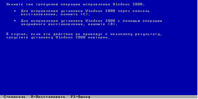 windows xp восстановление файлов