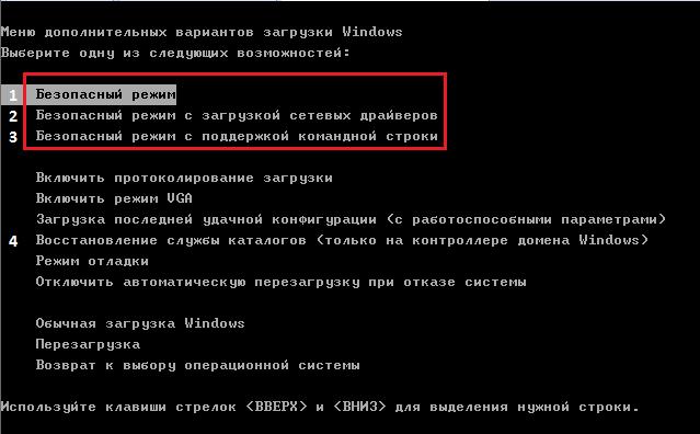 windows xp безопасный режим