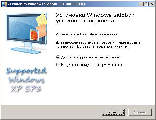 windows xp боковая панель