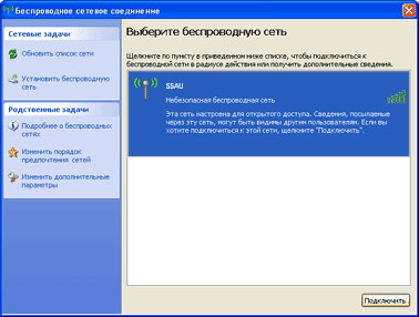 настроить wifi на windows xp