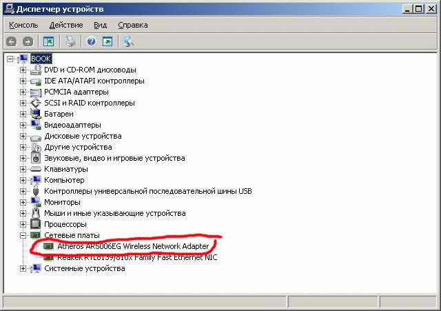 настроить wifi на windows xp