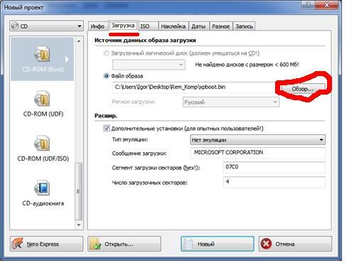 Как сделать установочный диск из файлов