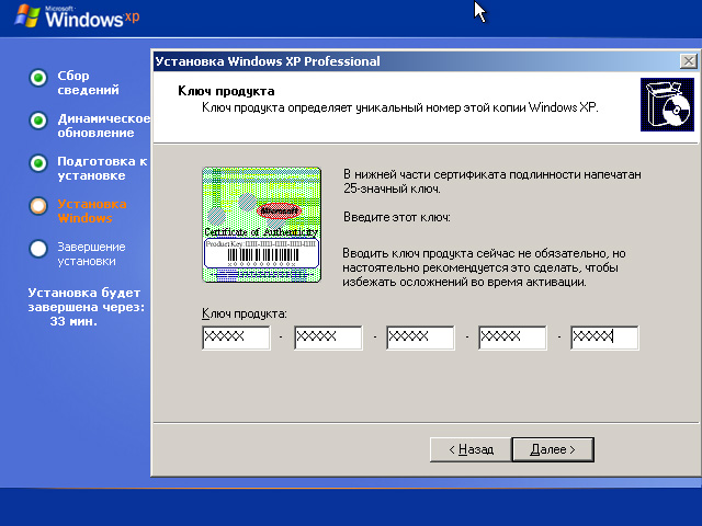 как установить windows xp sp3