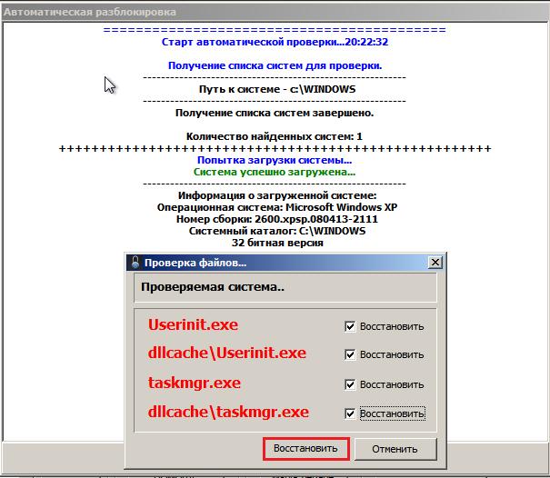 windows xp заблокирован