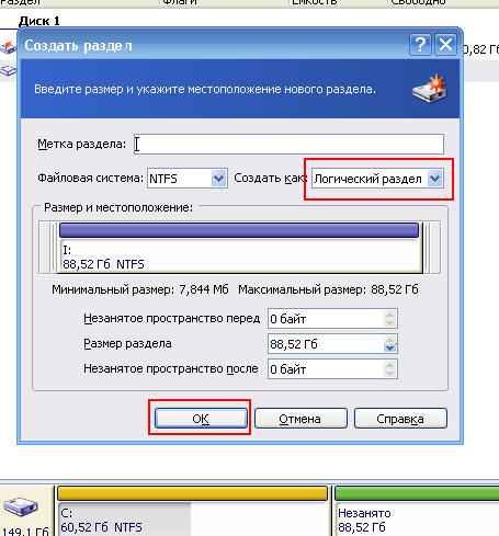 как поделить жесткий диск на windows xp