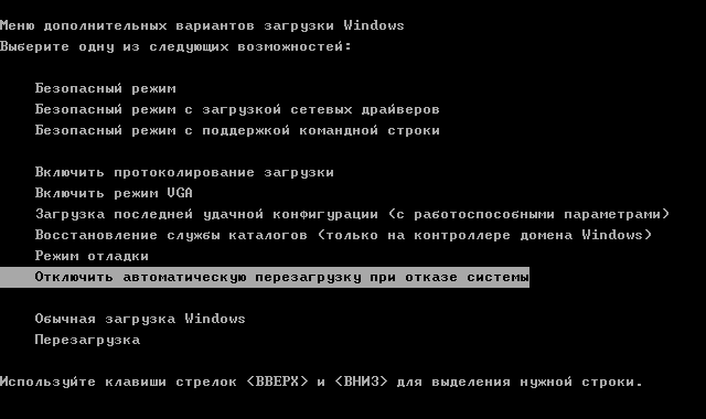 windows xp компьютер перезагружается