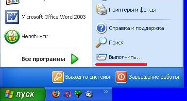 чистка реестра windows xp