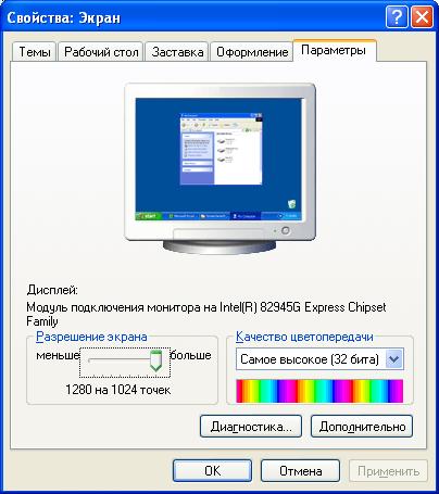 как изменить параметры экрана на windows xp