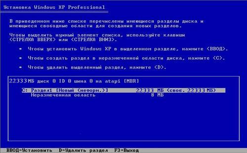 разделить жесткий диск windows xp