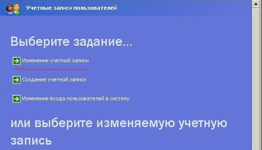 сбросить пароль windows xp