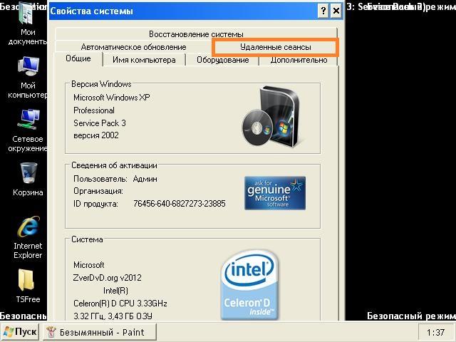 xp как сервер терминалов