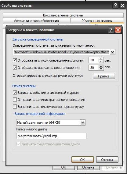 Файлы Загрузки Windows Xp