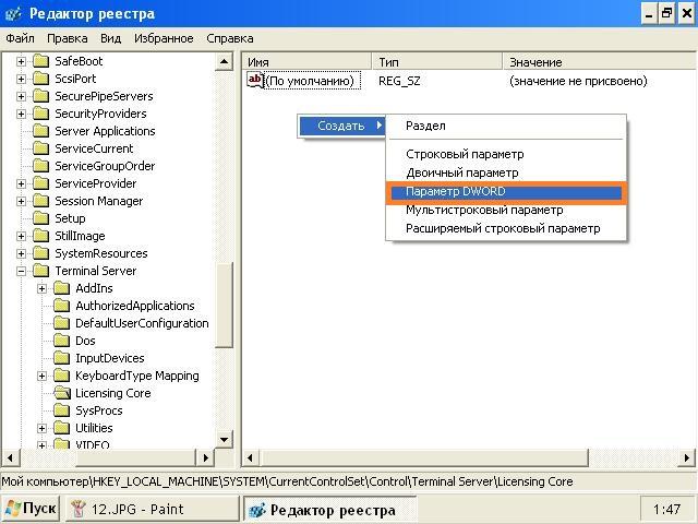 windows xp терминал