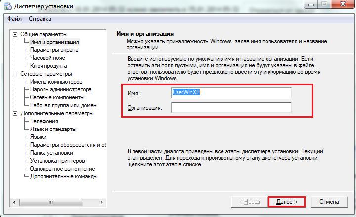 установка windows xp с диска