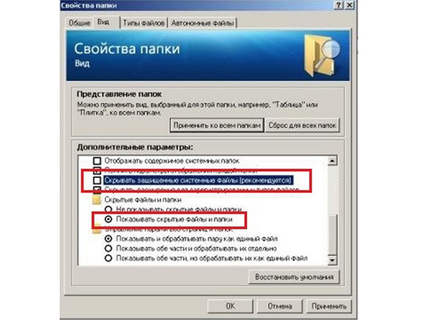 удаление windows xp