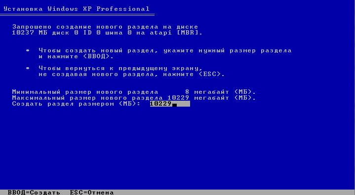 как установить виндовс xp с диска