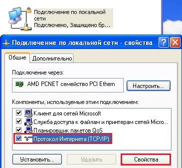 настроить локальную сеть windows xp