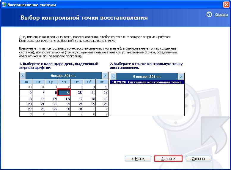 пакет обновлений для windows xp
