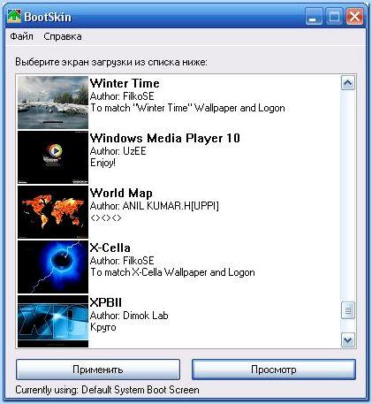 экран загрузки xp