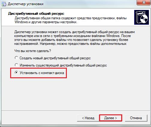 установить виндовс xp с диска