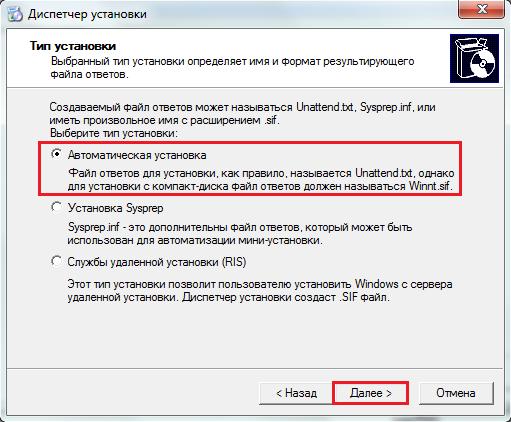 автоматическая установка windows xp