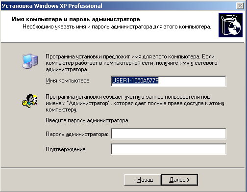 windows xp пароль администратора