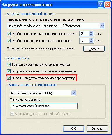 windows xp экран смерти