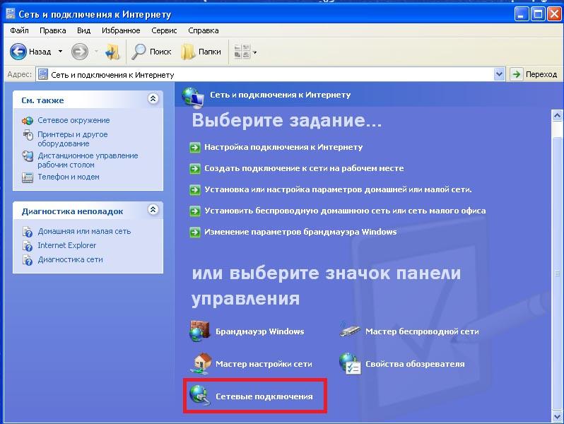 как открыть порты windows xp