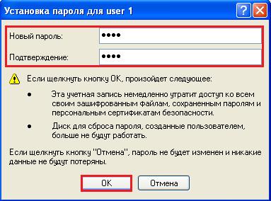 win xp пароль администратора