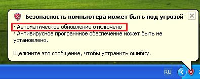 автоматическое обновление windows xp