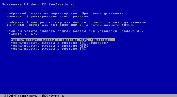 виндовс xp установка с диска