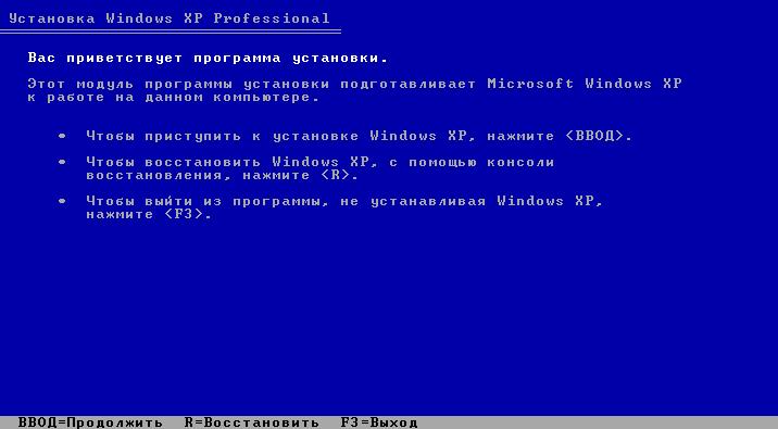 установить windows xp с диска