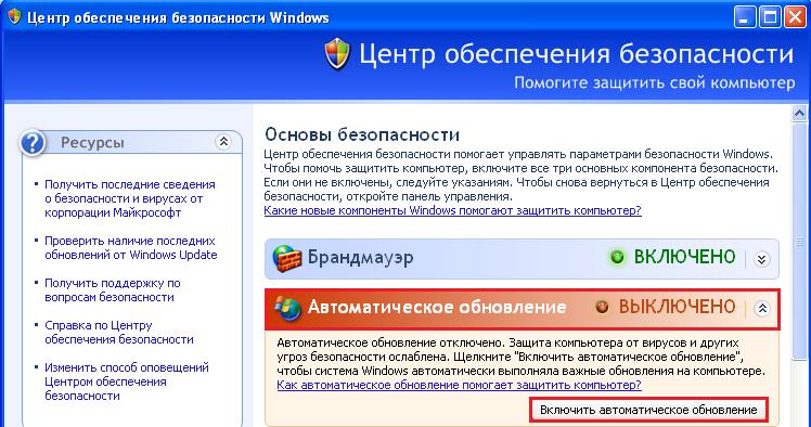 центр обновления Windows Xp - фото 2