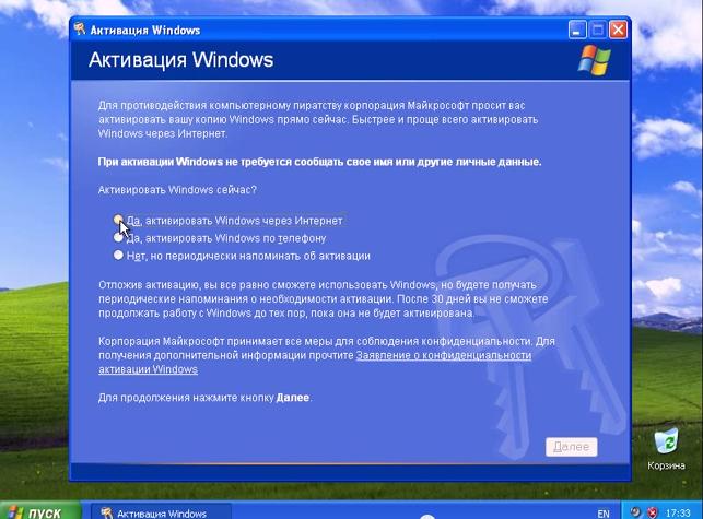 windows xp активировать