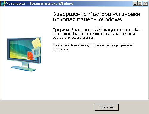 windows xp гаджеты
