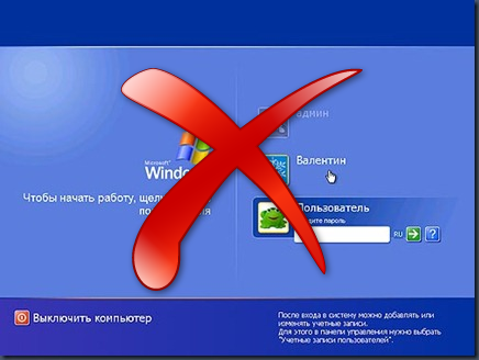 windows xp автоматический вход в систему