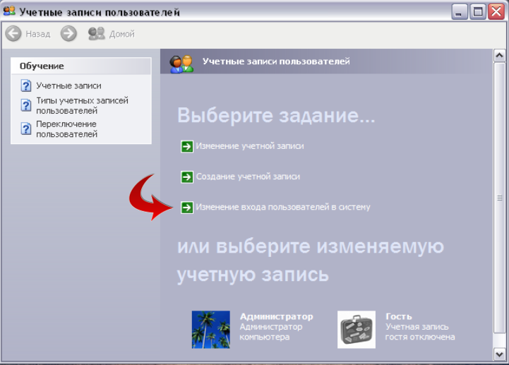 windows xp автовход