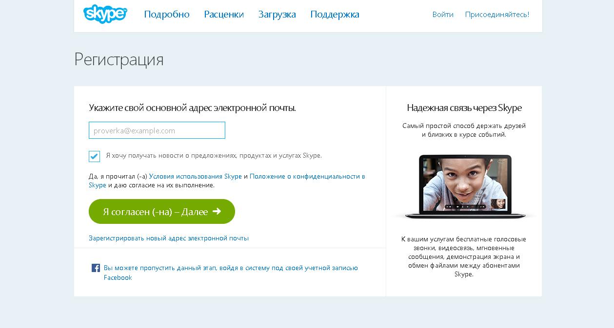 скайп для виндовс xp