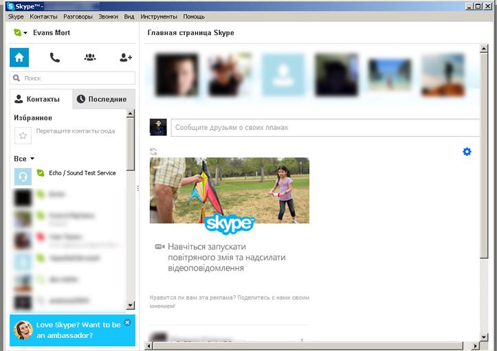 skype для win xp