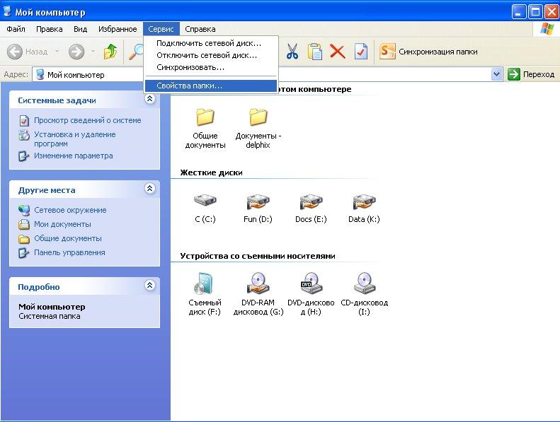 windows xp что можно удалить