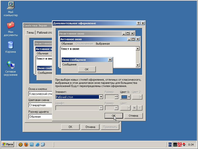 windows xp значки рабочего стола